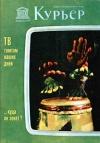 Курьер Юнеско №02/1971 — обложка книги.