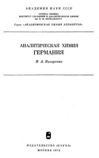 Аналитическая химия германия — обложка книги.