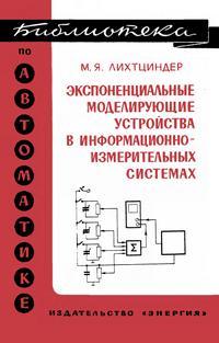 Библиотека по автоматике, вып. 436. Экспоненциальные моделирующие устройства в информационно-измерительных системах — обложка книги.