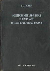 Физические явления в вакууме и разреженных газах — обложка книги.