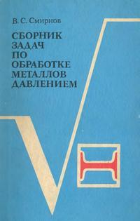 Сборник задач по обработке металлов давлением — обложка книги.