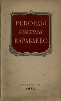 """Рекорды совхоза """"Караваево"""" — обложка книги."""