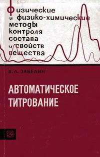 Автоматическое титрование — обложка книги.