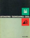 Автоматика, телемеханика и связь №8/1973 — обложка книги.