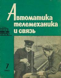 Автоматика, телемеханика и связь №7/1963 — обложка книги.