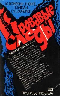 Кровавые следы: Возрождение СС — обложка книги.