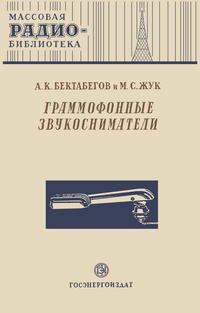 Массовая радиобиблиотека. Вып. 86. Граммофонные звукосниматели — обложка книги.