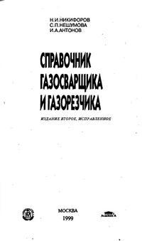 Справочник газосварщика и газорезчика — обложка книги.