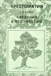 Хрестоматия по курсу «Введение в психологию» — обложка книги.