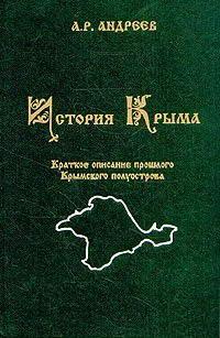 История Крыма — обложка книги.