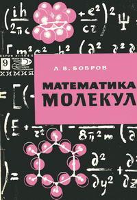 Новое в жизни, науке и технике. Химия 09/1965. Математика молекул — обложка книги.
