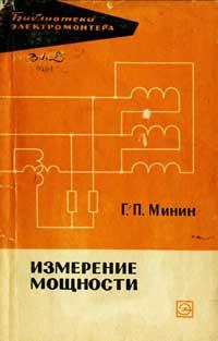 Библиотека электромонтера, выпуск 173. Измерение мощности — обложка книги.