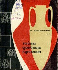 Тайны донских курганов — обложка книги.