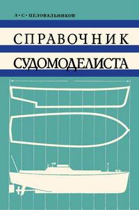 Справочник судомоделиста (по судовым устройствам) — обложка книги.