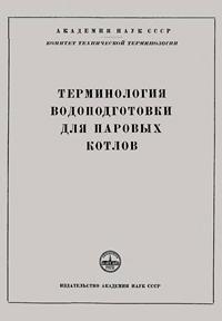 Сборники рекомендуемых терминов. Выпуск 38. Терминология водоподготовки для паровых котлов — обложка книги.