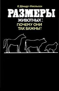 Размеры животных: почему они так важны? — обложка книги.