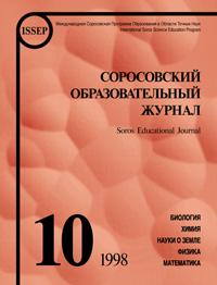 Соросовский образовательный журнал, 1998, №10 — обложка книги.