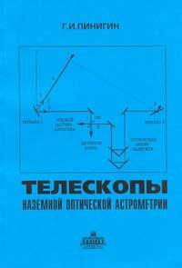 Телескопы наземной оптической астрометрии — обложка книги.