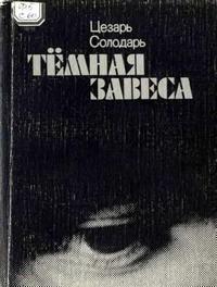 Темная завеса — обложка книги.