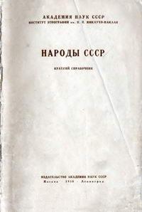 Народы СССР — обложка книги.