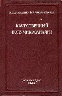 Качественный полумикроанализ — обложка книги.