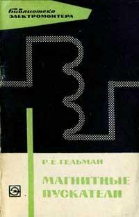 Библиотека электромонтера, выпуск 194. Магнитные пускатели — обложка книги.