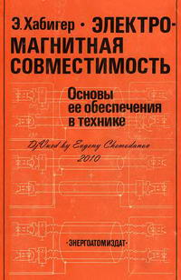 Электромагнитная совместимость. Основы ее обеспечения в технике — обложка книги.