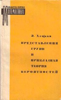 Представления групп и прикладная теория вероятностей — обложка книги.