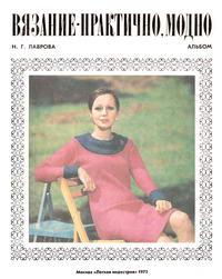 Вязание - практично, модно — обложка книги.