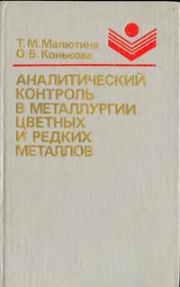 Аналитический контроль в металлургии цветных и редких металлов — обложка книги.
