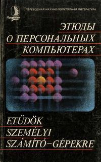 Этюды о персональных компьютерах — обложка книги.