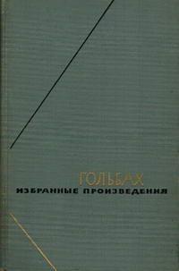 Философское наследие. Гольбах. Избранные произведения в двух томах. Том 1 — обложка книги.