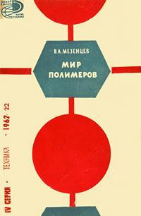 Новое в жизни, науке и технике. Техника №22/1962. Мир полимеров — обложка книги.