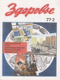 Здоровье №02/1977 — обложка книги.