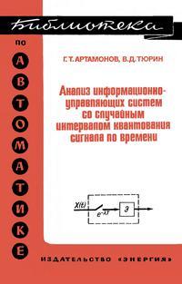 Библиотека по автоматике, вып. 582. Анализ информационно-управляющих систем со случайным интервалом квантования сигнала по времени — обложка книги.