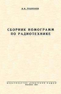 Сборник номограмм по радитехнике — обложка книги.