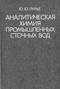 Аналитическая химия промышленных сточных вод — обложка книги.