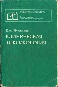 Клиническая токсикология — обложка книги.