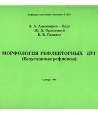 Морфология рефлекторных дуг (безусловные рефлексы) — обложка книги.