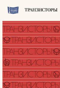 Массовая радиобиблиотека. Вып. 1002. Транзисторы — обложка книги.