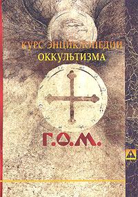 Курс энциклопедии оккультизма — обложка книги.