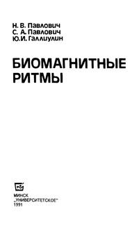 Биомагнитные ритмы — обложка книги.