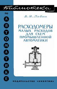 Библиотека по автоматике, вып. 472. Расходомеры малых расходов для схем промышленной автоматики — обложка книги.