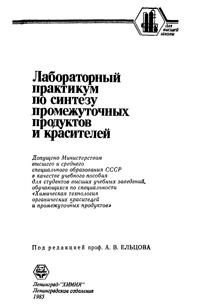 Лабораторный практикум по синтезу промежуточных продуктов и красителей — обложка книги.