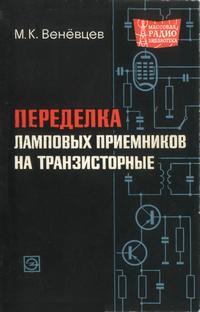 Массовая радиобиблиотека. Вып. 689. Переделка ламповых приемников на транзисторные — обложка книги.