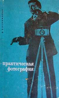 Практическая фотография — обложка книги.
