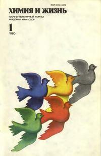 Химия и жизнь №01/1980 — обложка книги.
