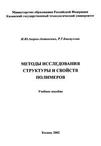 Методы исследования структуры и свойств полимеров — обложка книги.