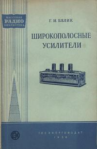 Массовая радиобиблиотека. Вып. 240. Широкополосные усилители — обложка книги.