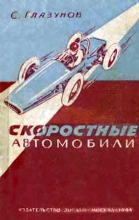 Скоростные автомобили — обложка книги.
